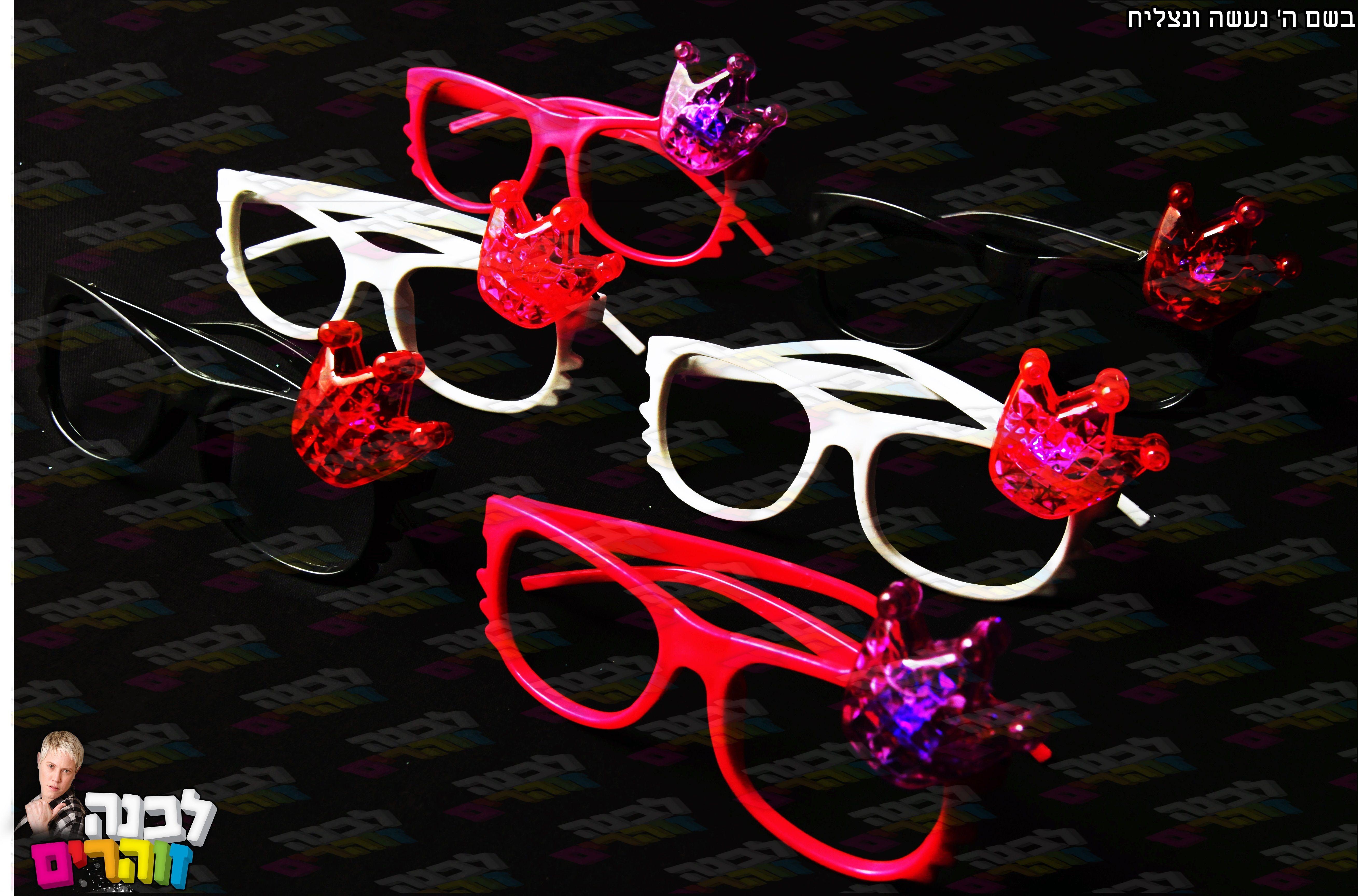 משקפיים כתר אורות